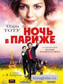 Смотреть фильм Ночь в Париже