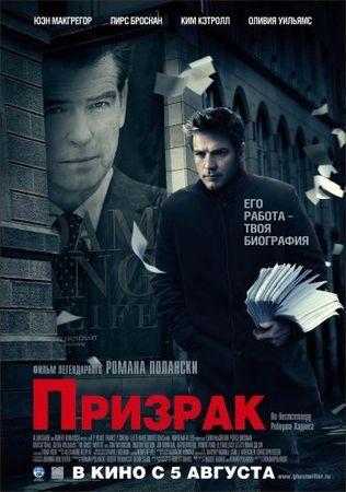 Смотреть фильм Призрак