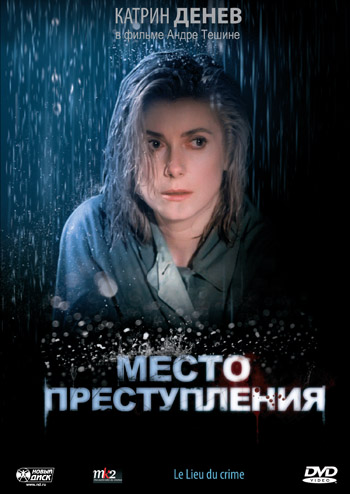 Смотреть фильм Место преступления