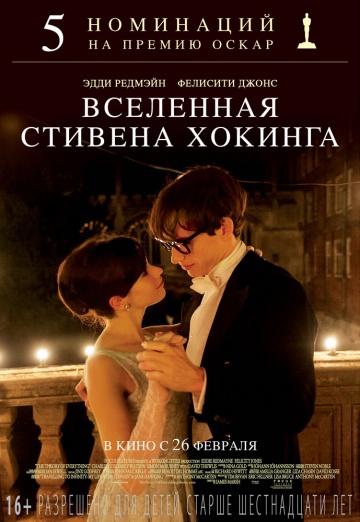 Смотреть фильм Теория всего