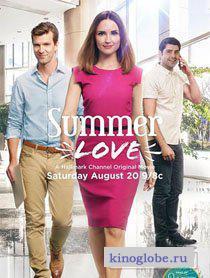 Смотреть фильм Летняя любовь