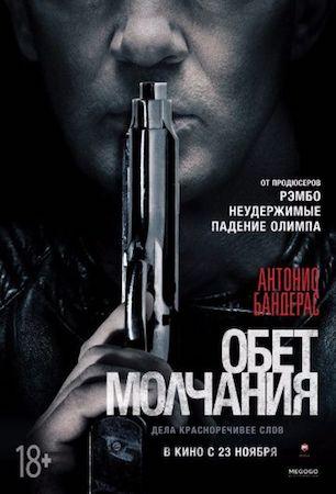 Смотреть фильм Обет молчания
