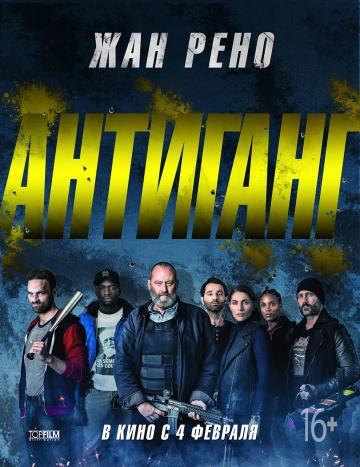 Смотреть фильм Антиганг