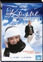 Смотреть фильм Колье для снежной бабы