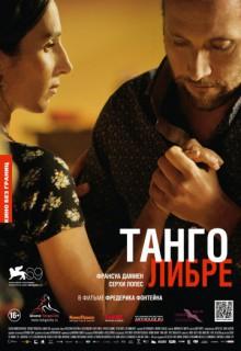 Смотреть фильм Танго либре