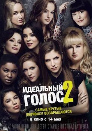 Смотреть фильм Идеальный голос 2