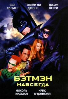 Смотреть фильм Бэтмен навсегда
