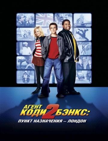 Смотреть фильм Агент Коди Бэнкс 2: Пункт назначения – Лондон