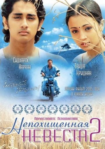 Смотреть фильм Непохищенная невеста 2