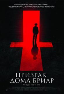 Смотреть фильм Призрак дома Бриар / Невысказанный