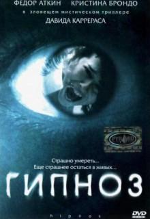Смотреть фильм Гипноз