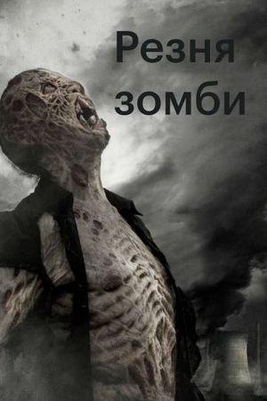 Смотреть фильм Резня зомби