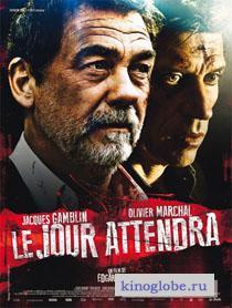 Смотреть фильм Парижский отсчет