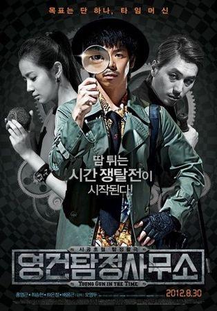 Смотреть фильм Ён-гон во времени