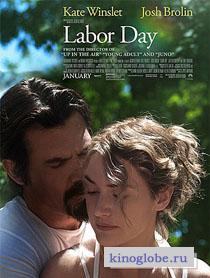 Смотреть фильм День труда