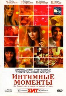 Смотреть фильм Интимные моменты