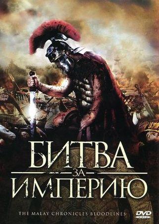 Смотреть фильм Битва за империю