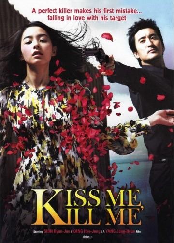 Смотреть фильм Поцелуй и пристрели меня
