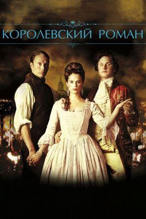 Смотреть фильм Королевский роман