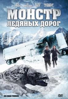 Смотреть фильм Монстр ледяных дорог