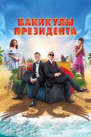 Смотреть фильм Каникулы президента