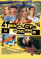 Смотреть фильм 4 таксиста и собака