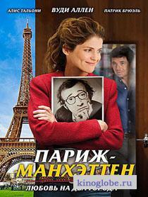 Смотреть фильм Париж-Манхэттен