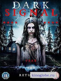 Смотреть фильм Темный сигнал