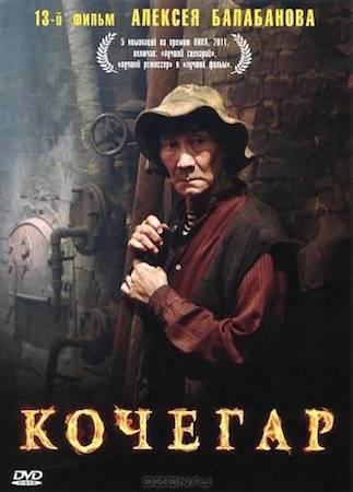 Смотреть фильм Кочегар