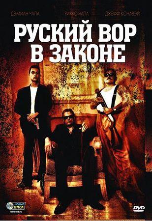 Смотреть фильм Русский вор в законе