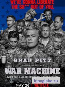 Смотреть фильм Машина войны