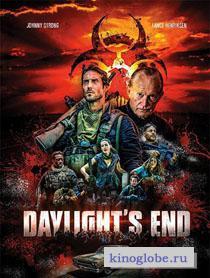 Смотреть фильм Конец дня