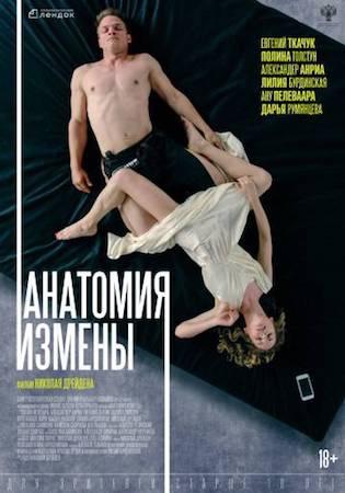 Смотреть фильм Анатомия измены