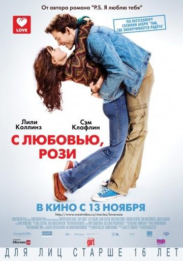 Смотреть фильм С любовью, Рози