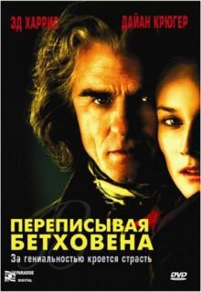 Смотреть фильм Переписывая Бетховена