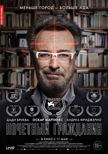 Смотреть фильм Почетный гражданин