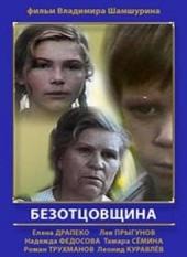 Смотреть фильм Безотцовщина