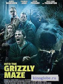 Смотреть фильм Гризли