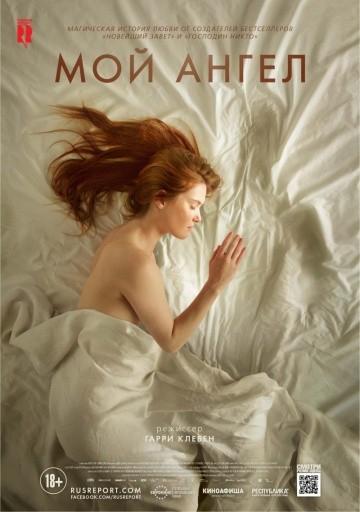 Смотреть фильм Мой ангел