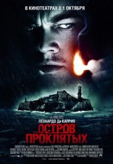 Смотреть фильм Остров проклятых