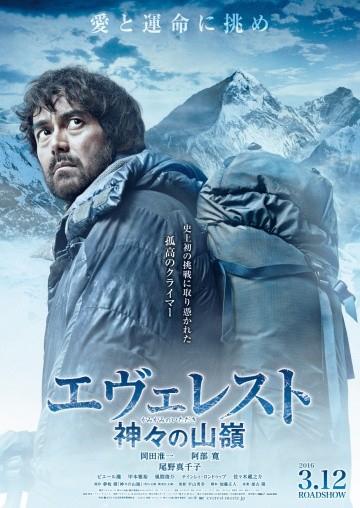 Смотреть фильм Эверест — вершина богов