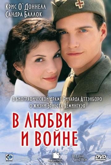 Смотреть фильм В любви и войне