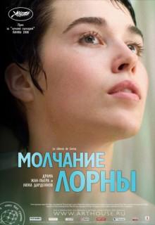 Смотреть фильм Молчание Лорны