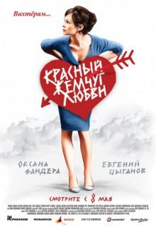 Смотреть фильм Красный жемчуг любви