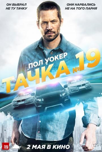 Смотреть фильм Тачка №19