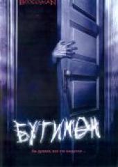 Смотреть фильм Бугимен