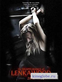 Смотреть фильм Исчезновение Ленки Вуд