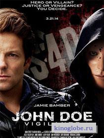 Смотреть фильм Джон Доу: Мститель