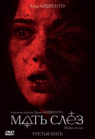 Смотреть фильм Мать слёз