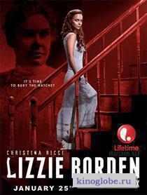 Смотреть фильм Лиззи Борден взяла топор